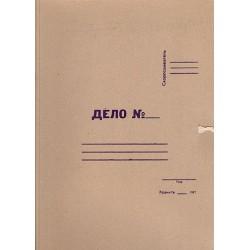 Папка архивная