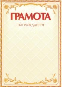 Грамота С23 (РБ)